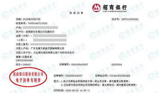 广东龙康方承医疗器械有限公司青睐华科计量做仪器校准