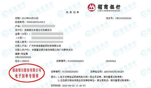 广州市恒诺康医药科技有限公司找华科计量做仪器校验