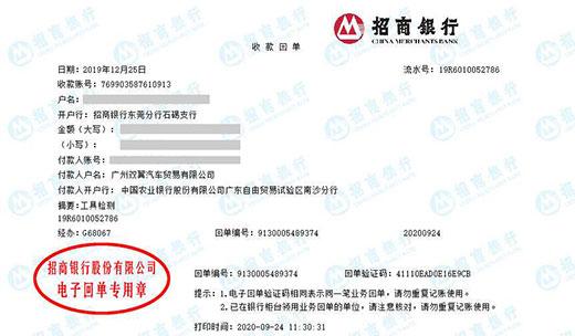广州双翼汽车贸易有限公司严选华科做仪器校验