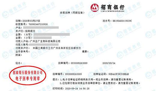 广州正广生物科技有限公司做仪器校准找华科计量值得信赖