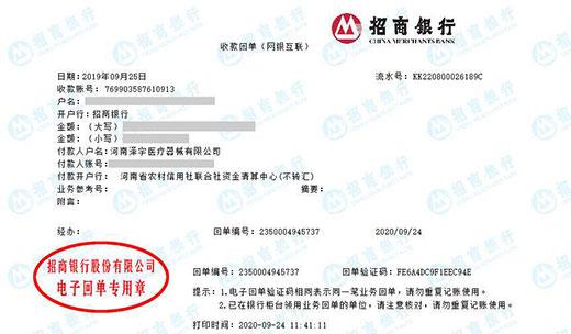 河南泽宇医疗器械有限公司做仪器校准推荐华科计量