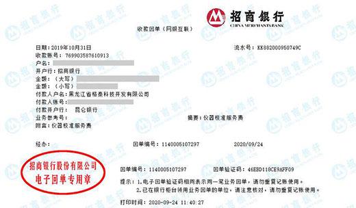 黑龙江省格泰科技开发有限公司做仪器校准只认准华科计量
