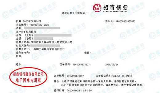 深圳市联众食品有限公司宝安分公司做仪器校准找华科计量值得信赖