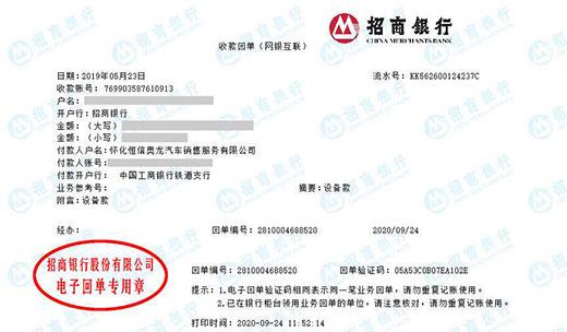 怀化恒信奥龙汽车销售服务有限公司做仪器校验推荐华科计量
