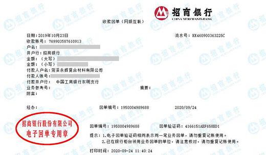 菏泽永辉复合材料有限公司做计量检测推荐华科计量