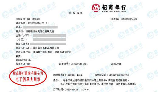 江苏巨佰羊毛制品有限公司严选华科计量做仪器检测