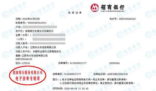 江阴市大东线缆有限公司做仪器校准信赖华科计量