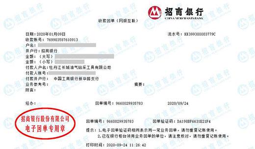 牡丹江长城油气钻采工具有限公司做仪器校验信赖华科计量