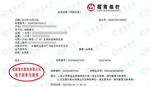 慕恩广州生物科技有限公司做仪器校验信赖华科计量