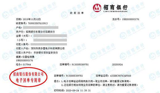 深圳市辰多星电子科技有限公司青睐华科做仪器校验