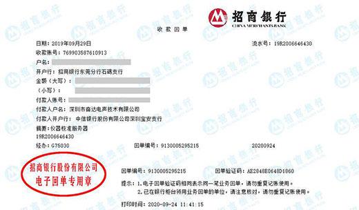 深圳市奋达电声技术有限公司做计量校准找华科计量