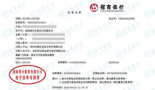 深圳市慧友安电子技术有限公司做计量检测找华科计量