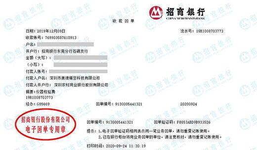 深圳市美德精密科技有限公司做计量校准服务找华科