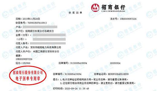 深圳市昭阳电力科技有限公司做计量校准严选华科计量