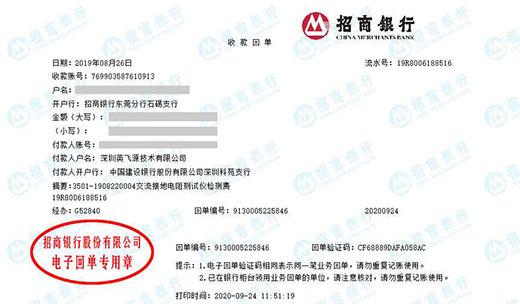 深圳英飞源技术有限公司做计量检测服务找华科计量