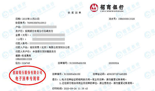 拓乐贸易北京有限公司深圳分公司做计量检测找华科计量