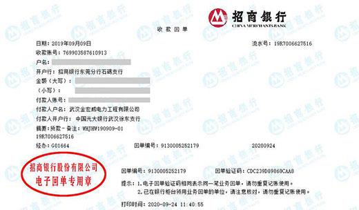 武汉金宏威电力工程有限公司做仪器校准选择华科