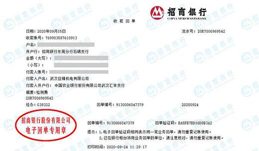 武汉巨精机电有限公司做计量检测服务找华科计量