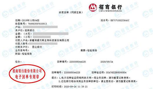 新疆海睿贝斯生物科技股份有限公司做仪器校验严选华科计量