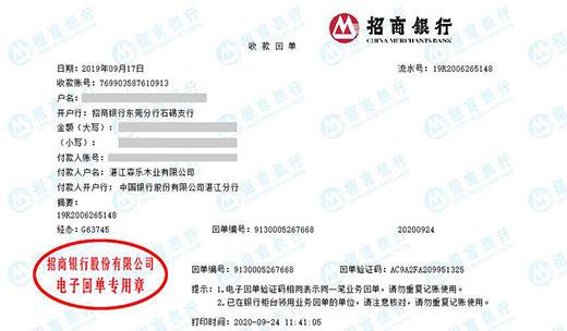 湛江森乐木业有限公司做计量检测服务找华科计量