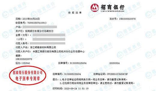 浙江顺豪新材料有限公司做计量检测服务找华科计量