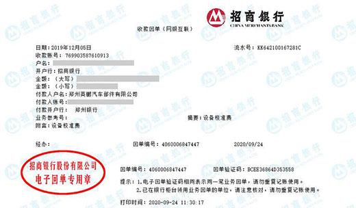 郑州英鹏汽车部件有限公司做仪器校准选择华科计量