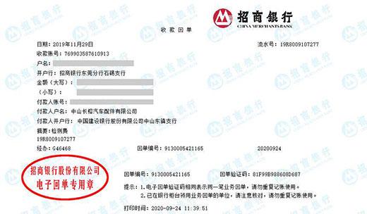 华科计量仪器校准服务见证于中山长榕汽车配件有限公司