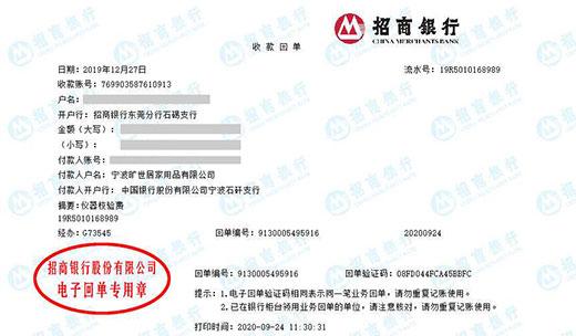 宁波旷世居家用品有限公司做仪器校准信赖华科计量