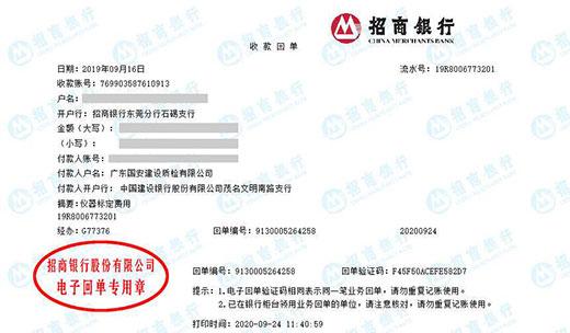 广东国安建设质检有限公司优选华科做仪器校准