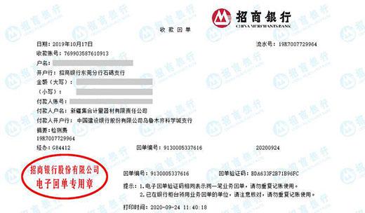 新疆集合计量器材有限责任公司做计量检测服务找华科计量
