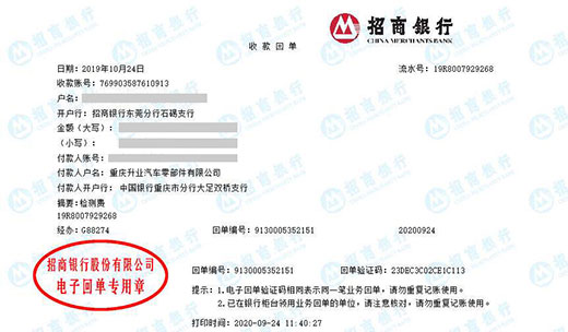 重庆升业汽车零部件有限公司做仪器校验优选华科计量
