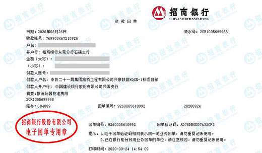 中铁二十一局集团路桥工程有限公司做计量校准推荐华科计量