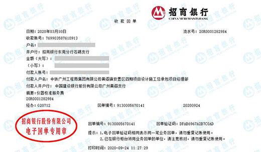 中铁广州工程局集团有限公司做仪器校准信赖华科计量