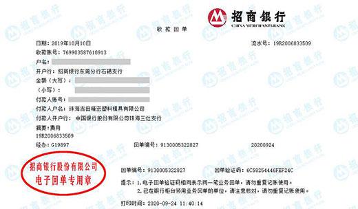 珠海吉田精密塑料模具有限公司做计量检测服务找华科计量