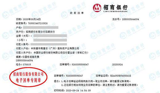 中铁建华南建设广州高科技产业有限公司优选华科做仪器校准