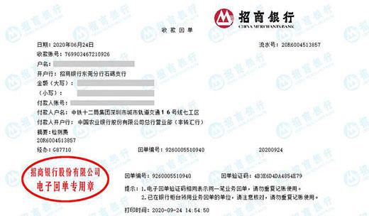 中铁十二局集团深圳市城市轨道交通做仪器校准找华科计量