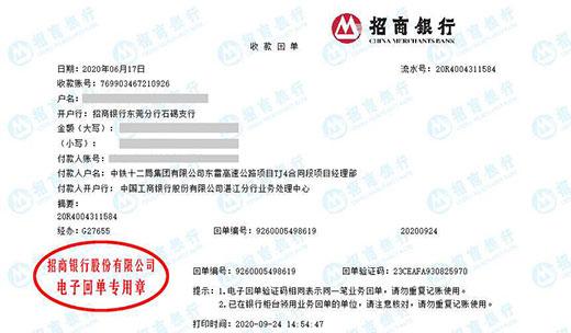 中铁十二局集团有限公司东雷高速公路项目找华科做仪器校准