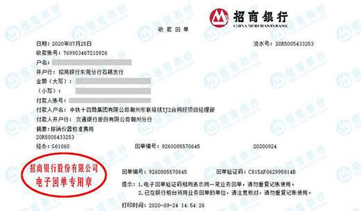 中铁十四局集团有限公司做计量校准找华科计量