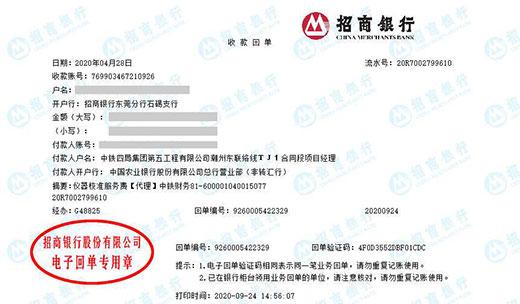 中铁四局集团第五工程有限公司做仪器校准找华科计量