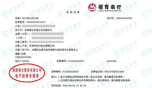 珠海市冠力电池有限公司做计量检测服务找华科计量