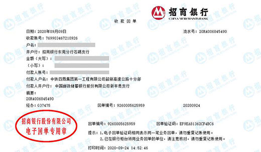 中铁四局集团第一工程有限公司选择华科做仪器校准