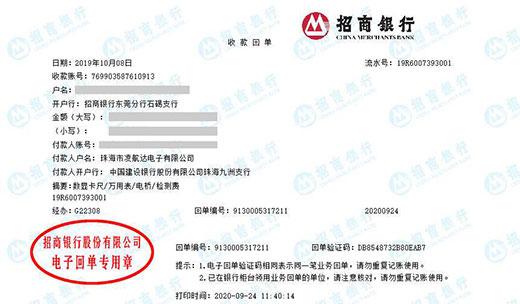 珠海市凌航达电子有限公司做计量校准严选华科计量