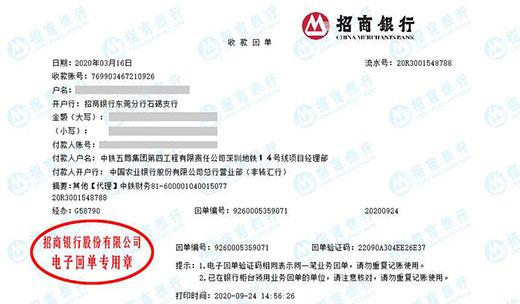 中铁五局集团第四工程有限责任公司做计量检测只认准华科计量