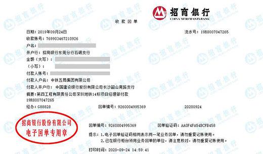 中铁五局集团有限公司做仪器校准找华科计量
